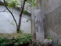屋武多井の改修碑