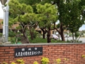 南城市立図書館大里分館