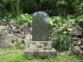 大城按司の墓の碑