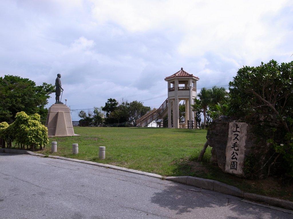 上ヌ毛公園