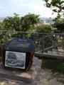 「黒船の来航」の碑