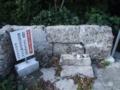 下川権現の入口の拝所
