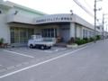 南風原公民館