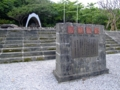 島根の塔(島根県)