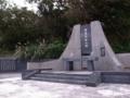 慰霊祈和之塔