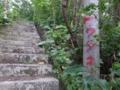 佐敷・つきしろの階段