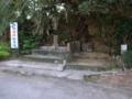 沖縄県護国神社近くの拝所