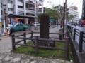 新修美栄橋碑
