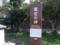 竜宮の神の説明板@南城市知念字海野
