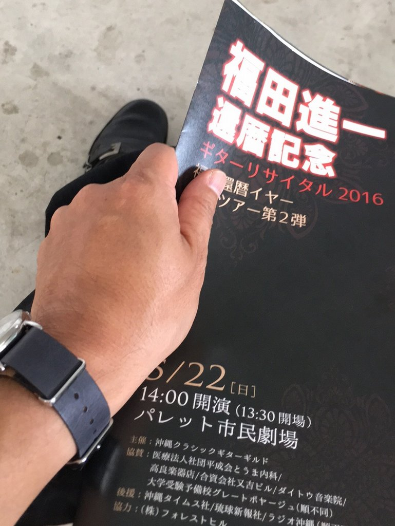 福田進一 還暦記念 ギターリサイタル 2016