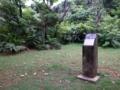 「花と緑の丘に」の碑@糸満市字摩文仁:沖縄県平和祈念公園