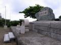 愛媛之塔@糸満市字摩文仁:沖縄県平和祈念公園