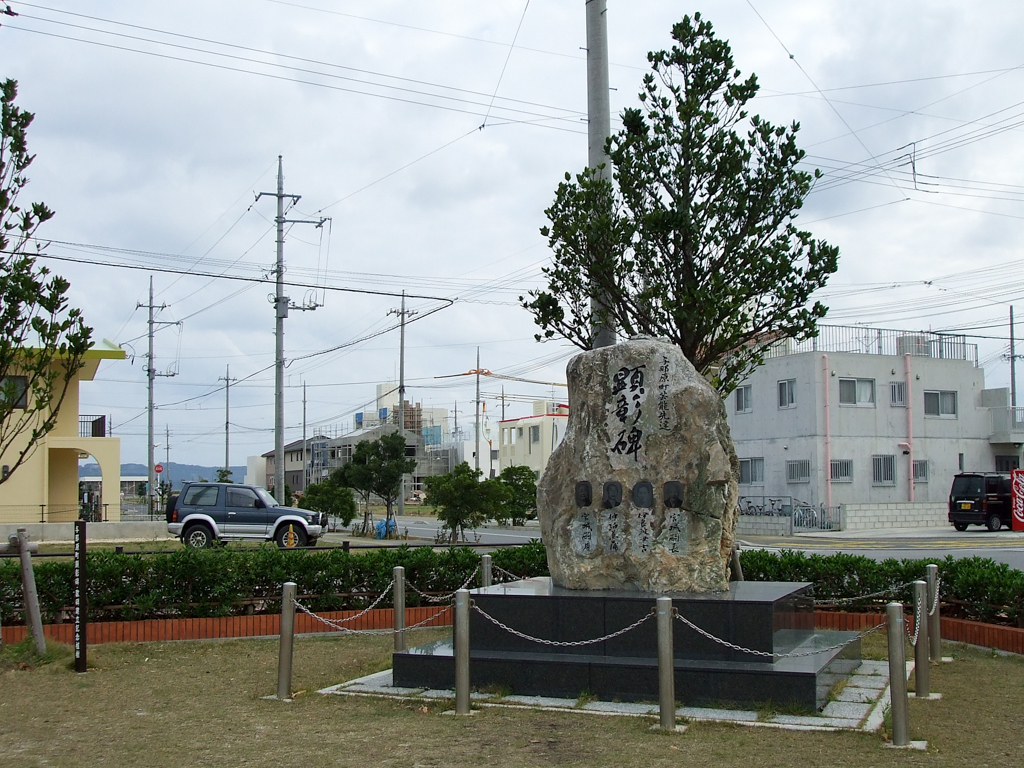 東浜きょうりゅう公園@与那原町字東浜