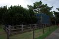 糸満市字山城:平和創造の森公園:第四十四回全国植樹祭記念碑