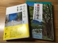 はじめての沖縄、琉球の樹木