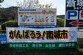 2021-02-05 南城市知念字久手堅:知念岬公園と周辺
