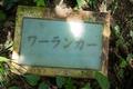 2021-03-14 125756 中城村字新垣:ワーランカー