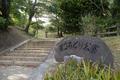 2021-04-10 162846 北中城村字渡口:渡口みどり公園
