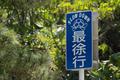 2021-04-25 132104 糸満市字摩文仁:平和祈念公園