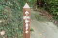 2021-06-20 155504 南城市知念字知名:知名タキの標識