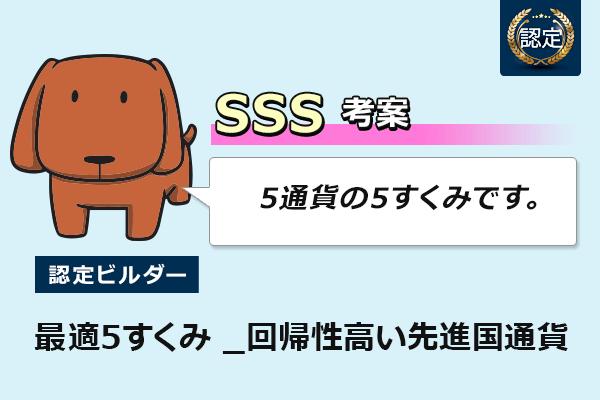 f:id:SSS_world:20200612054639p:plain