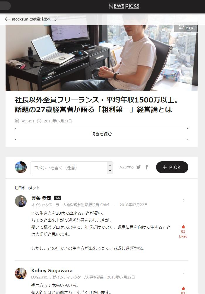f:id:SS_kabumoto:20180731010750p:plain