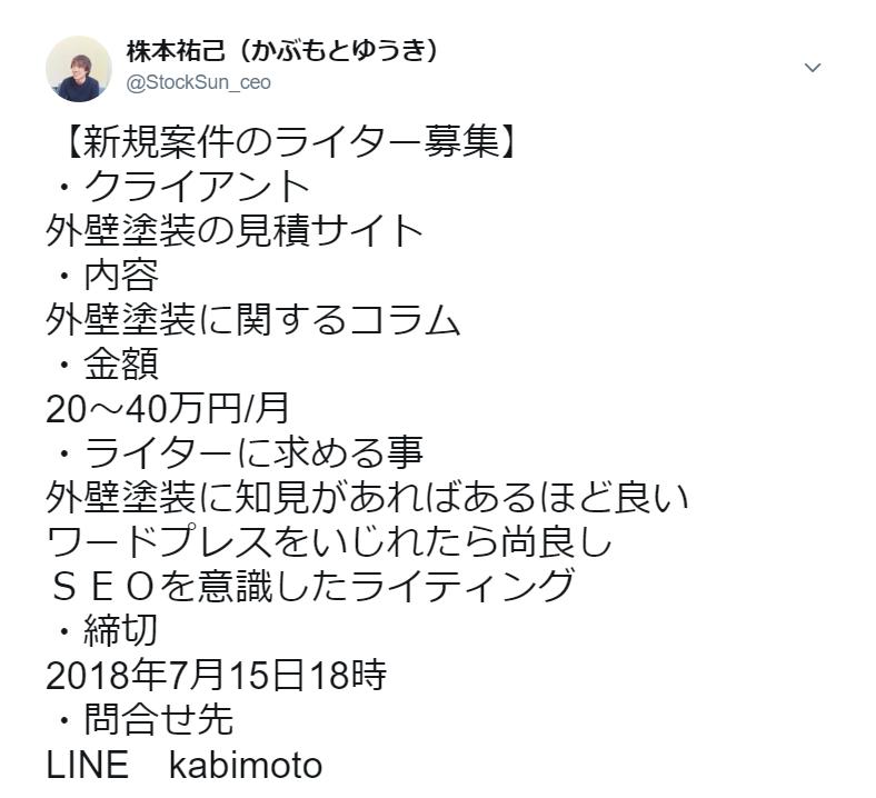 f:id:SS_kabumoto:20180731011721p:plain