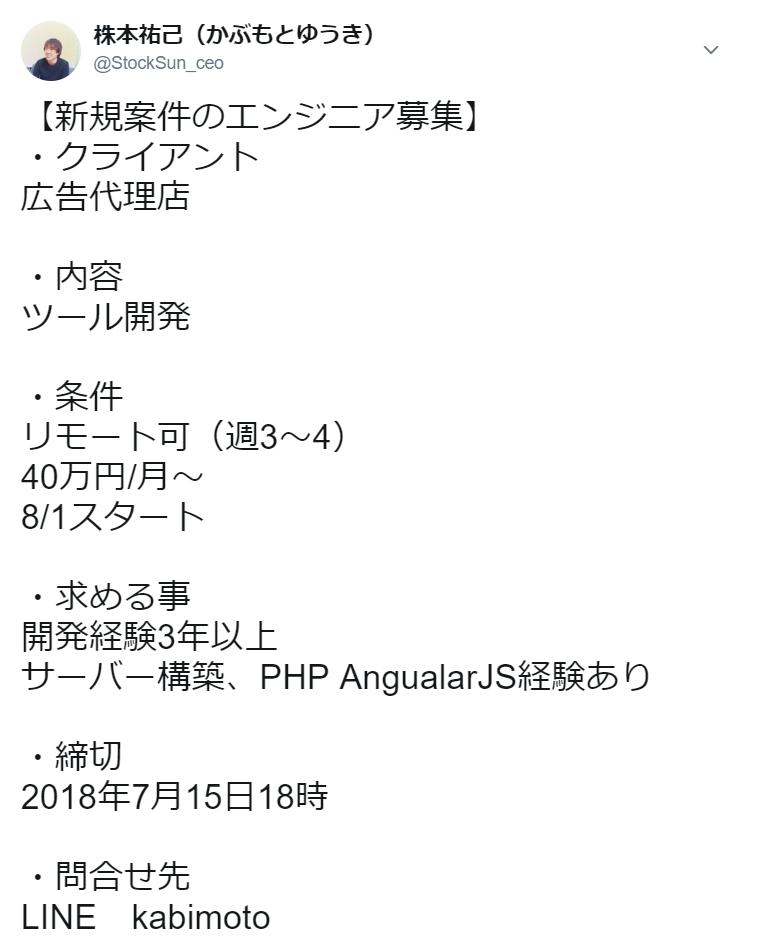 f:id:SS_kabumoto:20180731011814p:plain
