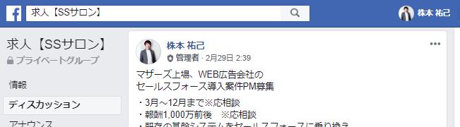 f:id:SS_kabumoto:20200319201551p:plain