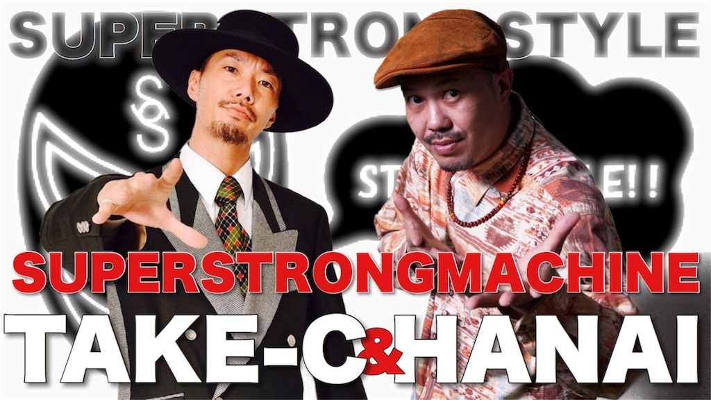 f:id:STRONGSTYLE:20170809130644j:image