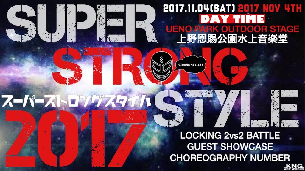 f:id:STRONGSTYLE:20170809130849j:image