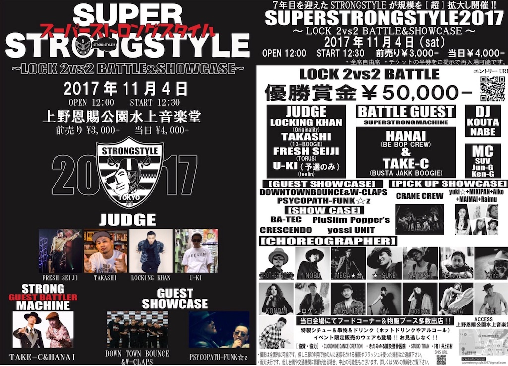 f:id:STRONGSTYLE:20170922184109j:image