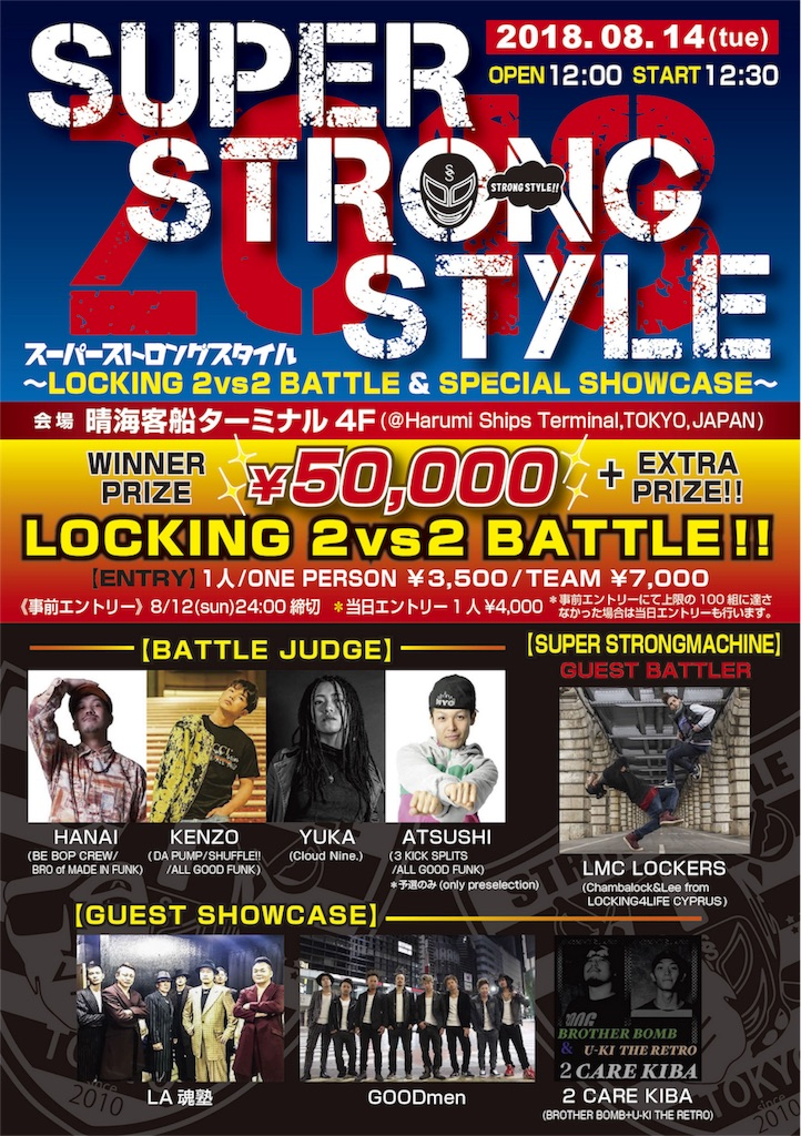 f:id:STRONGSTYLE:20180703152458j:image