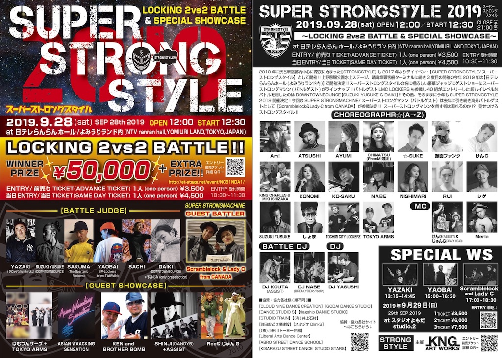 f:id:STRONGSTYLE:20190904135836j:image