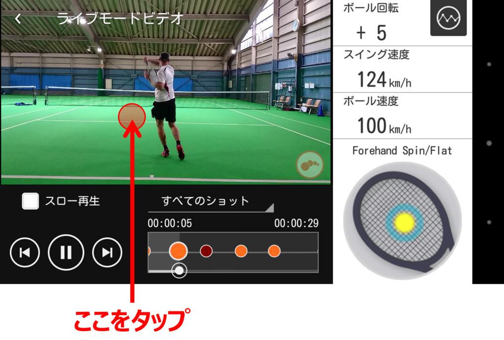 スマートテニスセンサー最新アプリは自分のフォームを大きく見ながら、データも一緒に見られる!