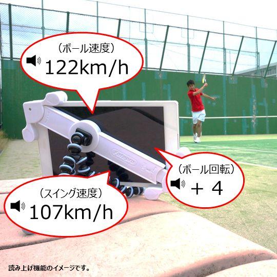 スマートテニスセンサー 音声読み上げ機能を追加