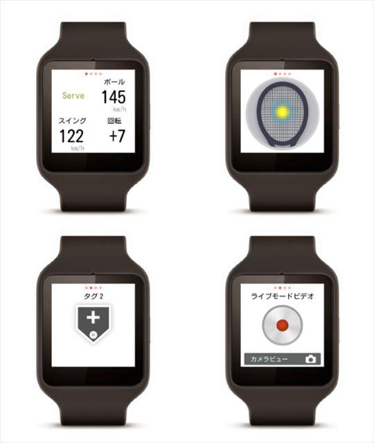 スマートテニスセンサー Smartwatch3でデータが見えます!