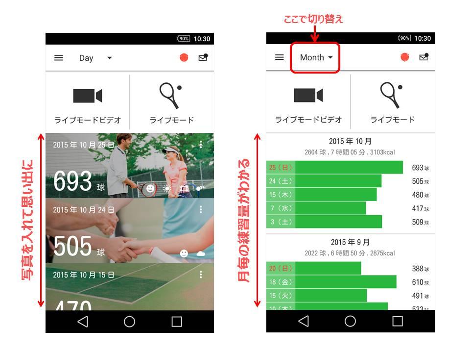 スマートテニスセンサー ホーム画面