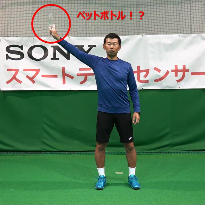【スマートテニスセンサー徹底活用ガイド!ステップ4-1】フォアハンドの速度アップにペットボトル!?腕でラケットを振るという意識を変えろ!