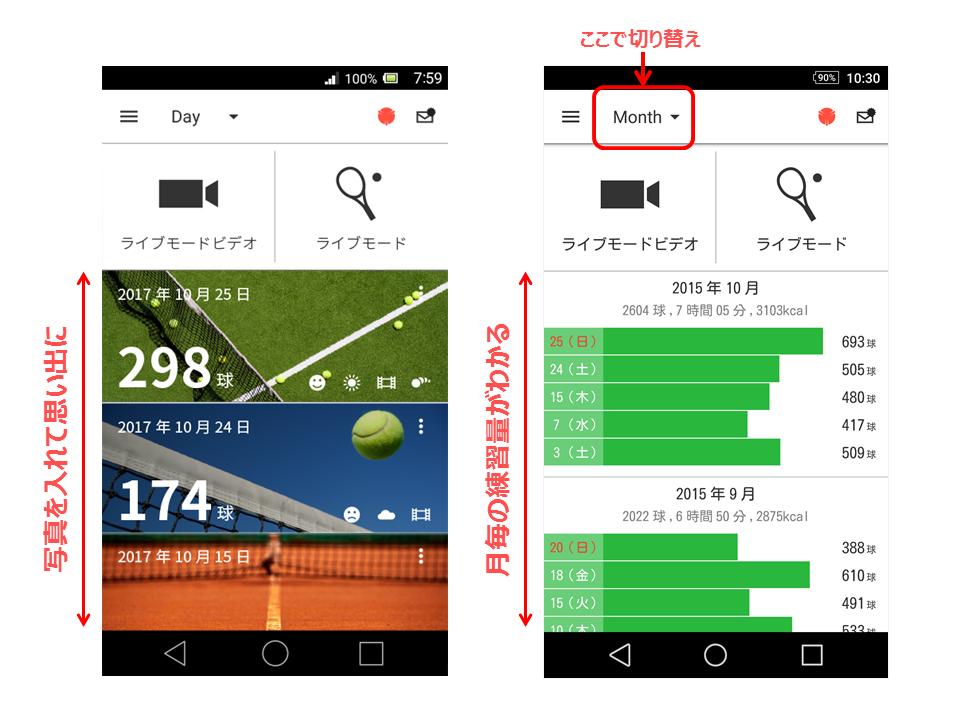 スマートテニスセンサーホーム画面