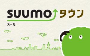 SUUMOタウン