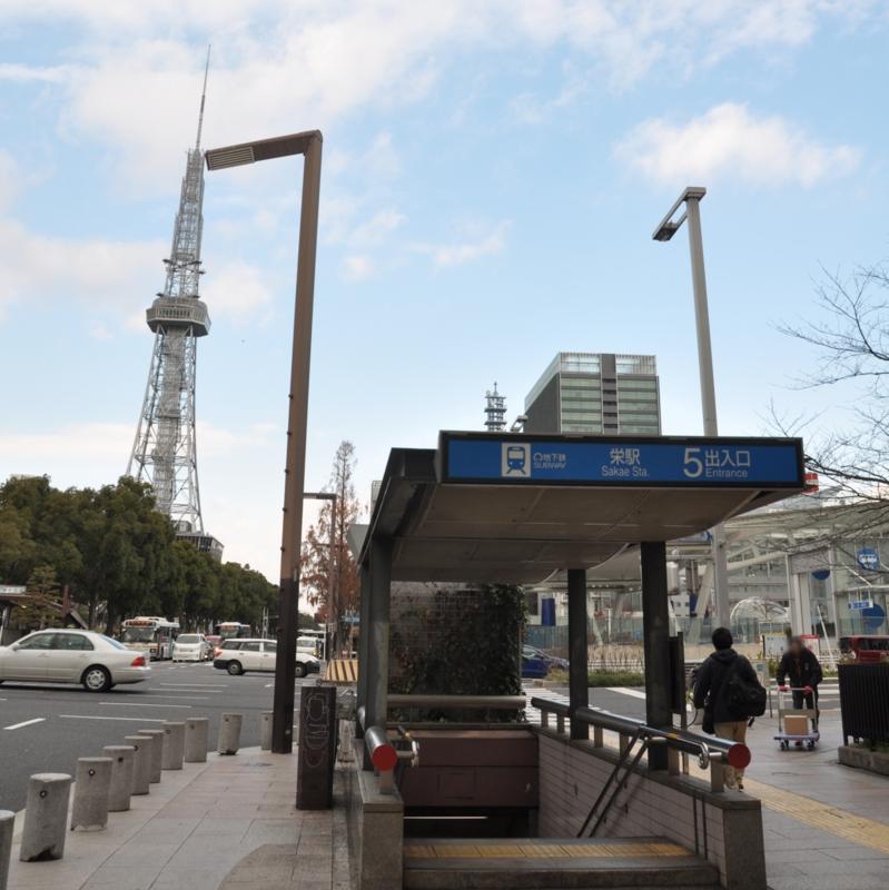 栄駅の外観