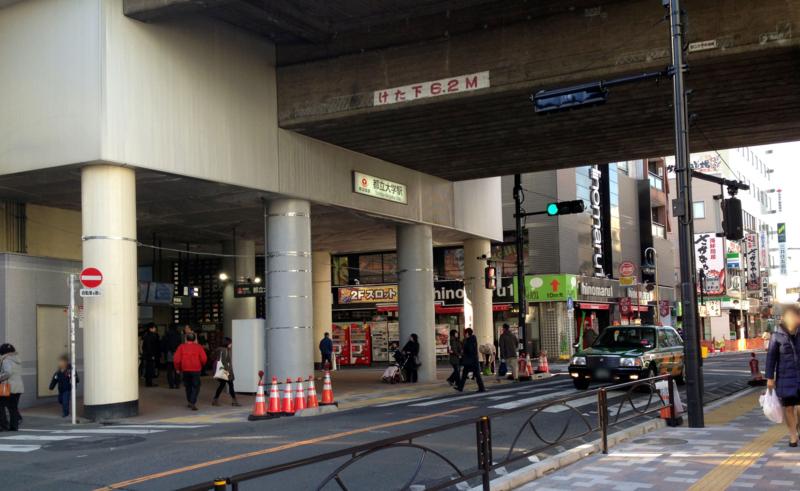 都立大学駅駅の外観写真
