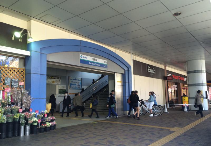 田無駅の外観写真