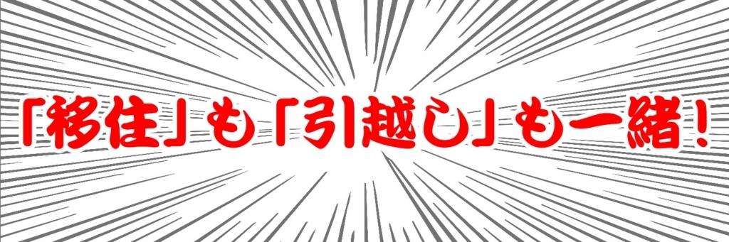 f:id:SUUMO:20170726084109j:plain