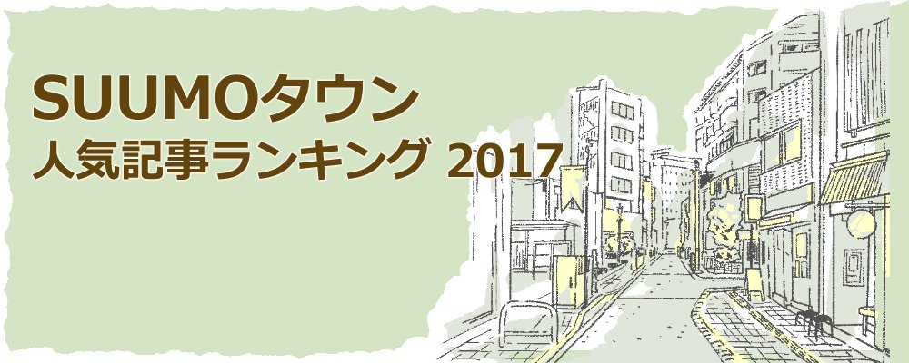 f:id:SUUMO:20171220125108j:plain