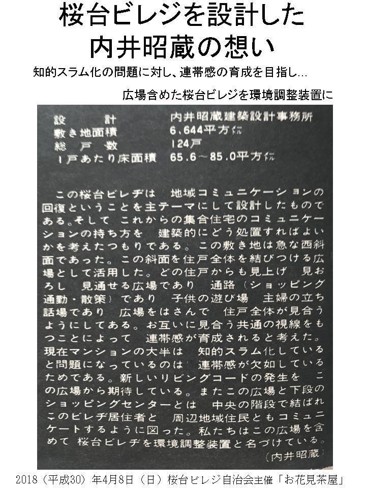 桜台ビレジを設計した内井昭蔵の想い