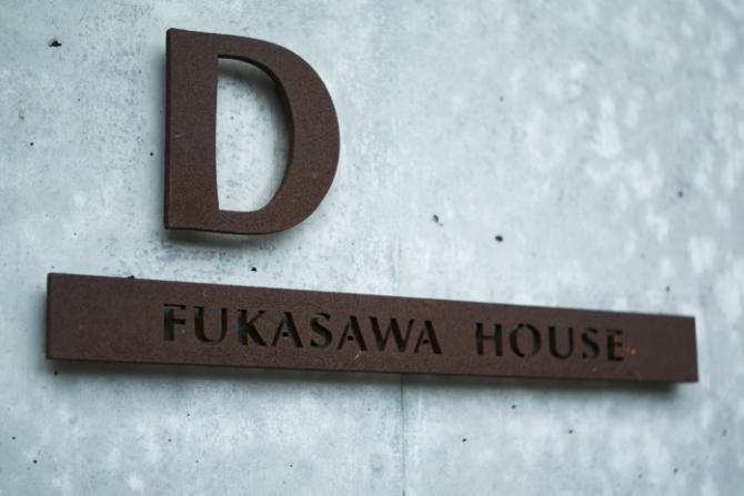 深沢ハウスD棟で見つけたシックなマンションプレート