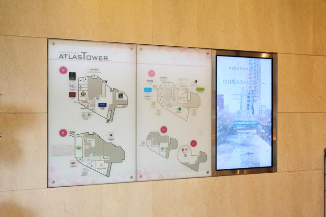 中目黒アトラスタワーの案内板
