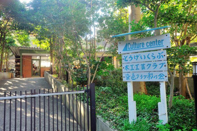 サンシティのカルチャーセンター